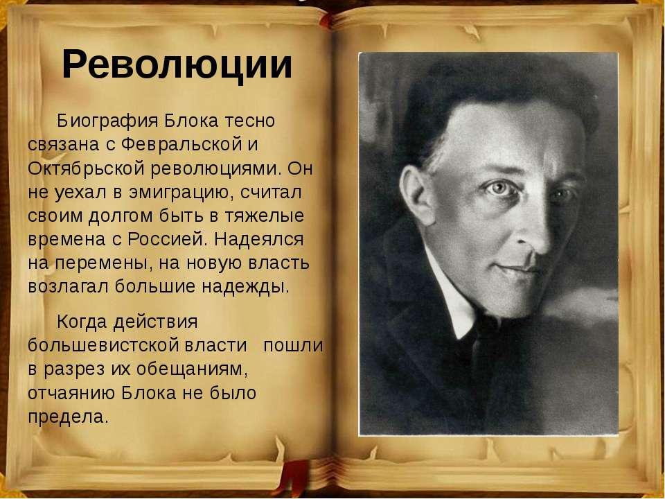 Революции Биография Блока тесно связана с Февральской и Октябрьской революция...