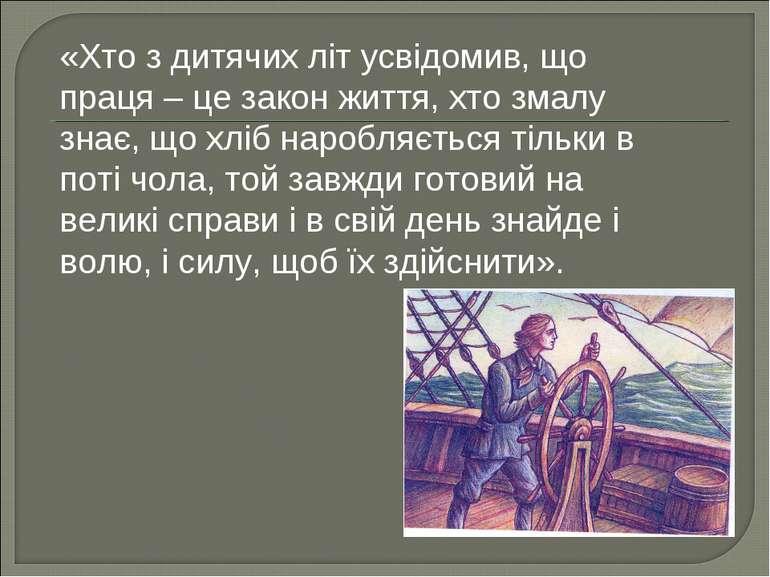 «Хто з дитячих літ усвідомив, що праця – це закон життя, хто змалу знає, що х...