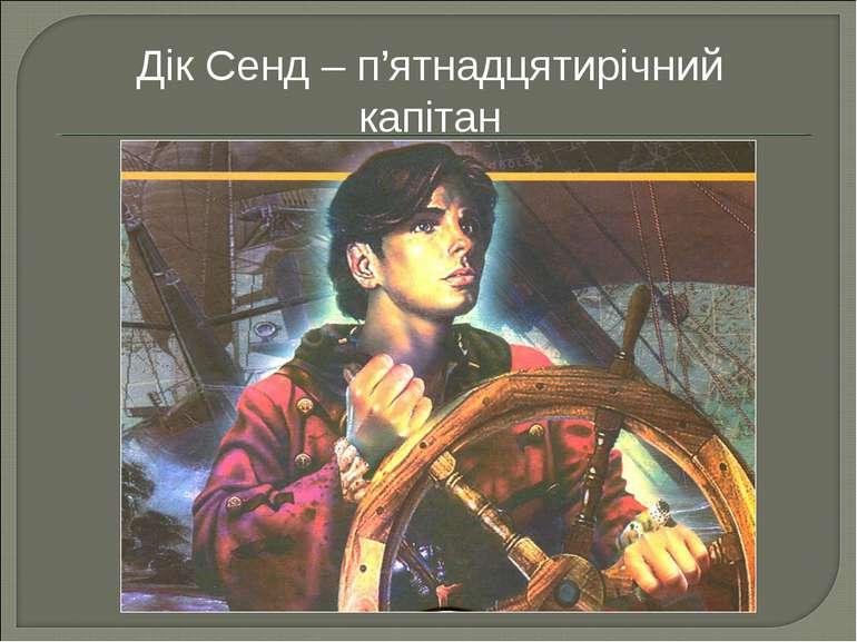 Дік Сенд – п'ятнадцятирічний капітан