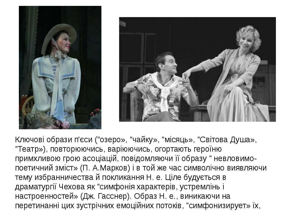 """Ключові образи п'єси (""""озеро», """"чайку», """"місяць», """"Світова Душа», """"Театр»), п..."""