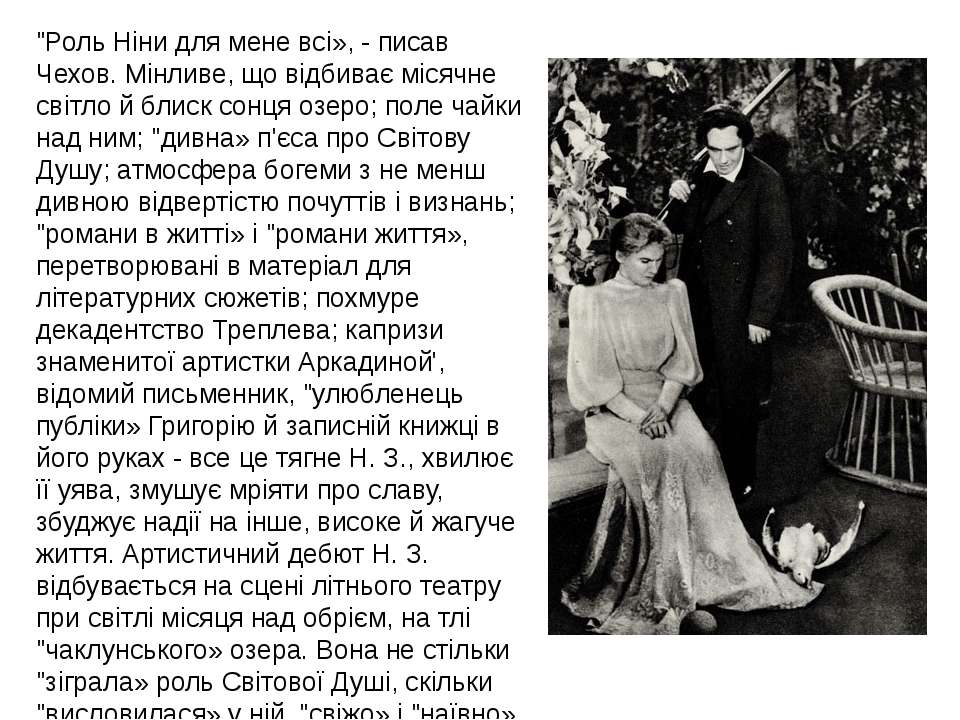 """""""Роль Ніни для мене всі», - писав Чехов. Мінливе, що відбиває місячне світло ..."""