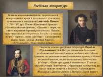 Російська література Великим національним генієм, творцем поезій неперевершен...