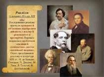 Реалізм (з початку 30-х рр. XIX ст.) Послідовники реалізму прагнули правдиво ...