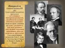 Натуралізм (остання третина XIX ст.) Представники натуралізму прагнули до «об...