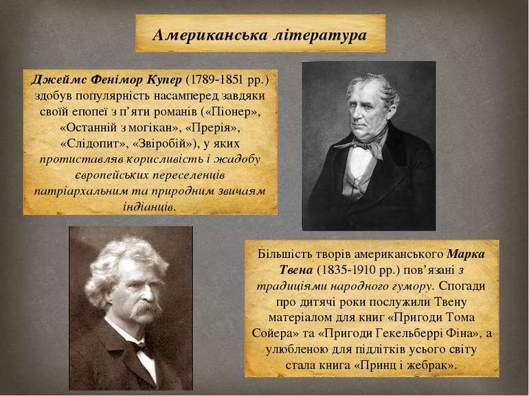 Американська література Джеймс Фенімор Купер (1789-1851 рр.) здобув популярні...