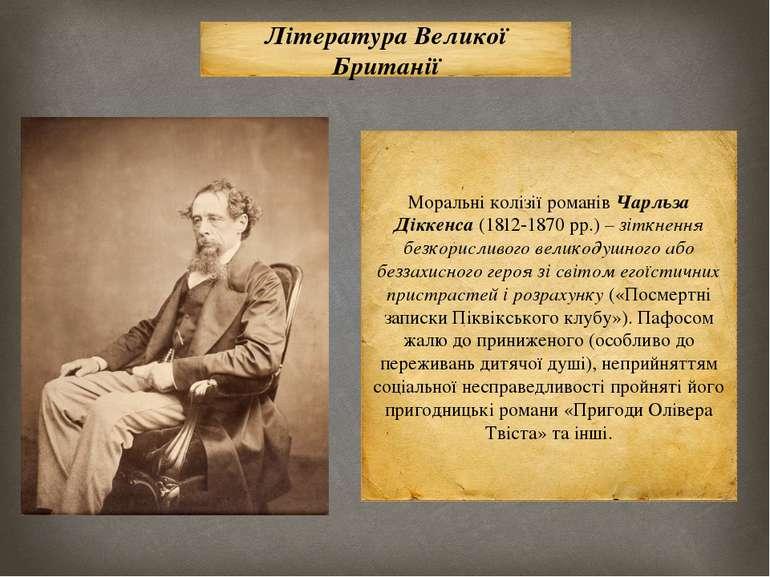 Література Великої Британії Моральні колізії романів Чарльза Діккенса (1812-1...