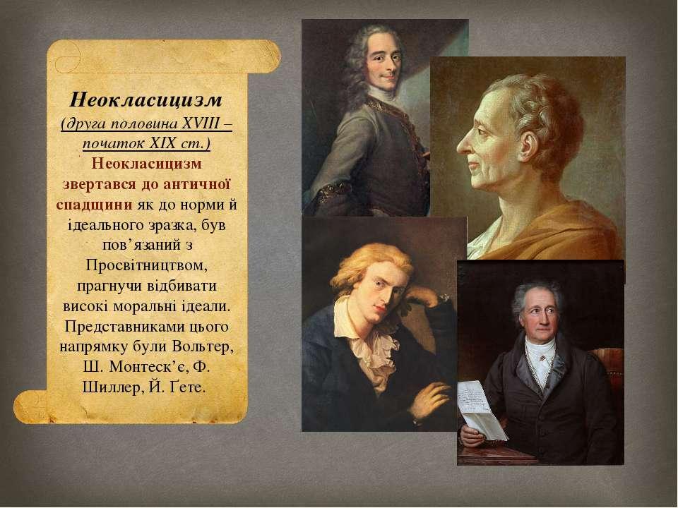 Неокласицизм (друга половина XVIII – початок XIX ст.) Неокласицизм звертався ...