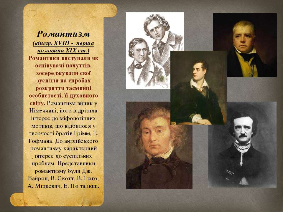 Романтизм (кінець XVIII - перша половина XIX ст.) Романтики виступали як оспі...