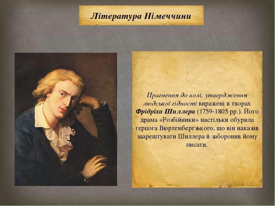 Прагнення до волі, утвердження людської гідності виражені в творах Фрідріха Ш...