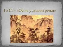 Го Сі – «Осінь у долині річки»