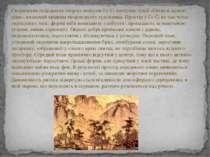 Свідченням подальших творчіх пошуків Го Сі виступає сувій «Осінь в долині рік...