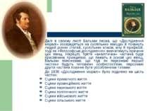 Далі в своєму листі Бальзак писав, що «Дослідження моралі» зосередяться на су...