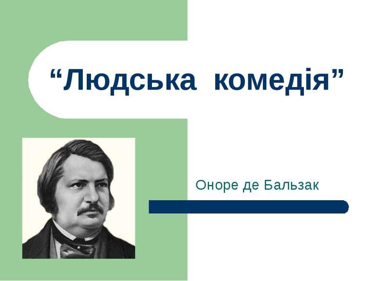 """""""Людська комедія"""" Оноре де Бальзак"""