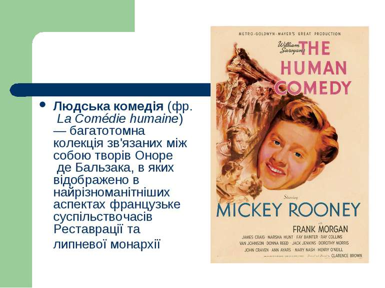 Людська комедія(фр.La Comédie humaine) — багатотомна колекція зв'язаних між...