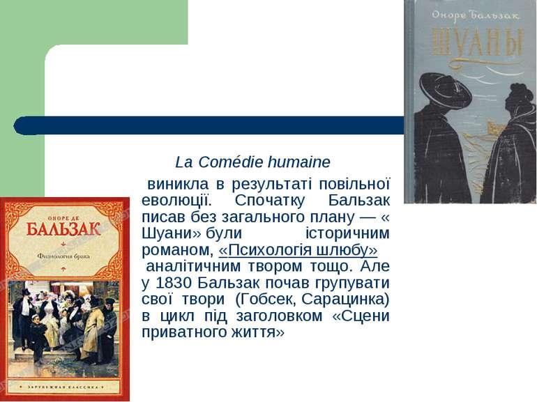 La Comédie humaine виникла в результаті повільної еволюції. Спочатку Бальзак...
