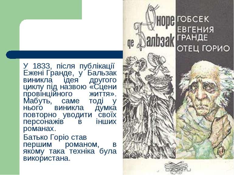 У 1833, після публікаціїЕжені Гранде, у Бальзак виникла ідея другого циклу п...