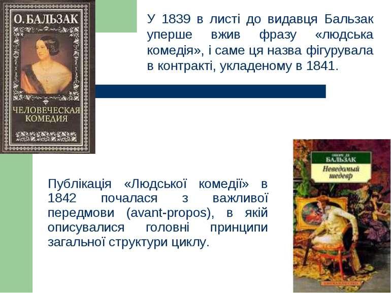 Публікація «Людської комедії» в 1842 почалася з важливої передмови (avant-pro...