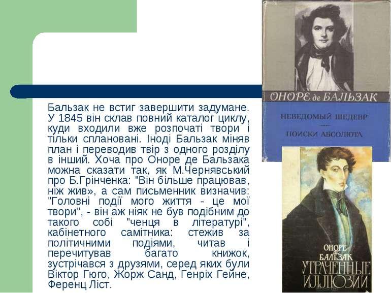 Бальзак не встиг завершити задумане. У 1845 він склав повний каталог циклу, к...