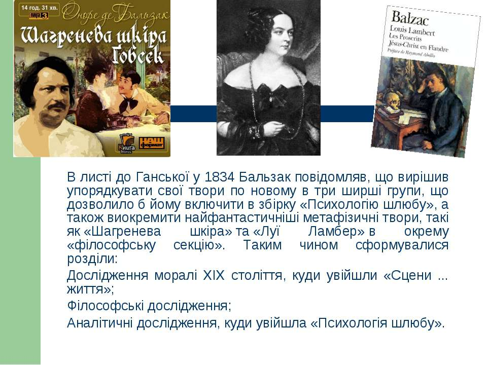 В листі до Ганської у 1834 Бальзак повідомляв, що вирішив упорядкувати свої т...