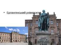 Ерлангенський університет