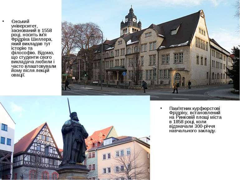 Єнський університет, заснований в 1558 році, носить ім'я Фрідріха Шиллера, як...