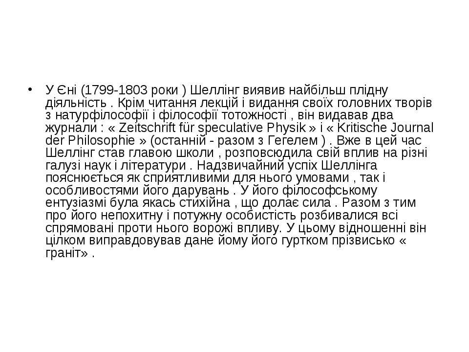 У Єні (1799-1803 роки ) Шеллінг виявив найбільш плідну діяльність . Крім чита...