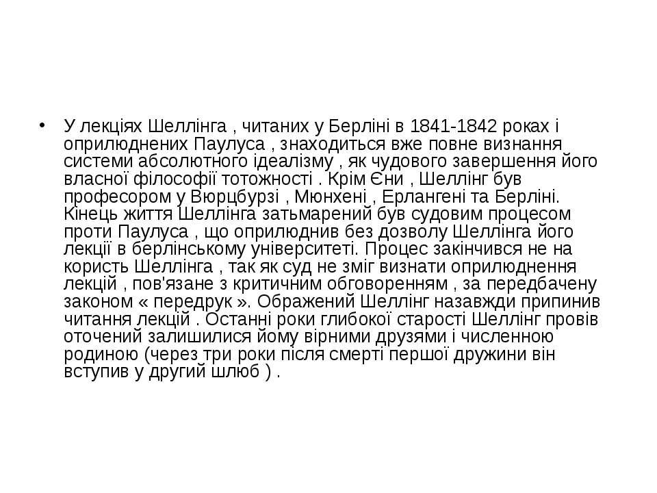 У лекціях Шеллінга , читаних у Берліні в 1841-1842 роках і оприлюднених Паулу...