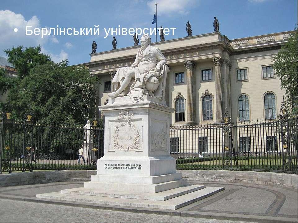 Берлінський університет