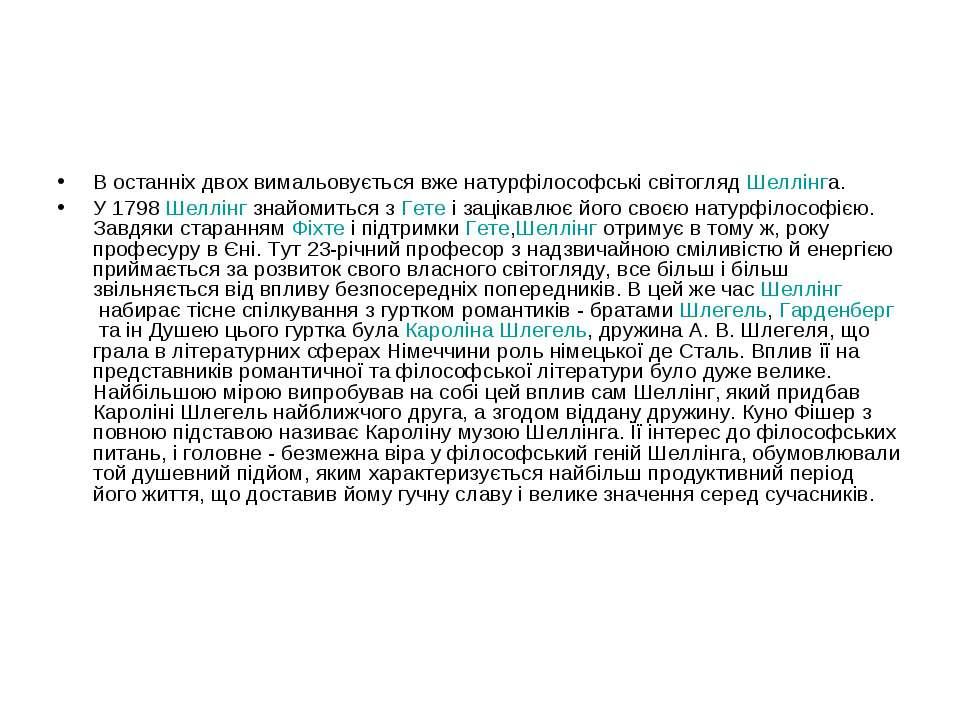 В останніх двох вимальовується вже натурфілософські світоглядШеллінга. У 179...