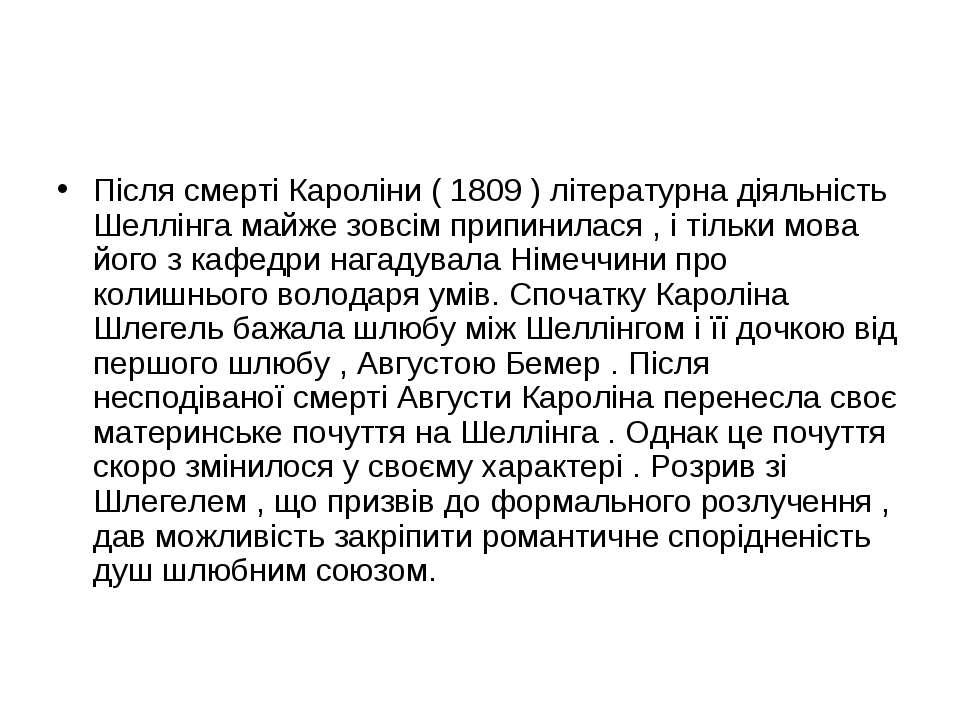 Після смерті Кароліни ( 1809 ) літературна діяльність Шеллінга майже зовсім п...