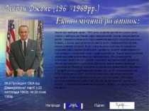 36-й Президент США від Демократичної партії з 22 листопада 1963р. по 20 січня...