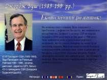 41-й Президент США (1989-1993), Віце-Президент за Рональда Рейгана (1981-1989...
