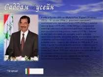 Саддам Хусейн Абд аль-Маджид ат-Тікріті (28 квітня 1937р. - 30 грудня 2006р.,...