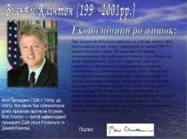 42-й Президент США з 1993р. до 2001р. Він також був губернатором штату Арканз...