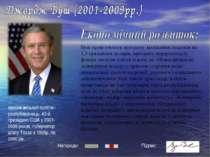 американський політик-республіканець, 43-й президент США у 2001-2009 роках, г...