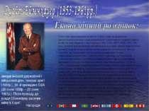американський державний і військовий діяч, генерал армії (1944р.), 34 -й през...