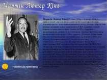 Мартін Лютер Кінг (15 січня 1929р. – 4 квітня 1968р.) – найвідоміший афроамер...