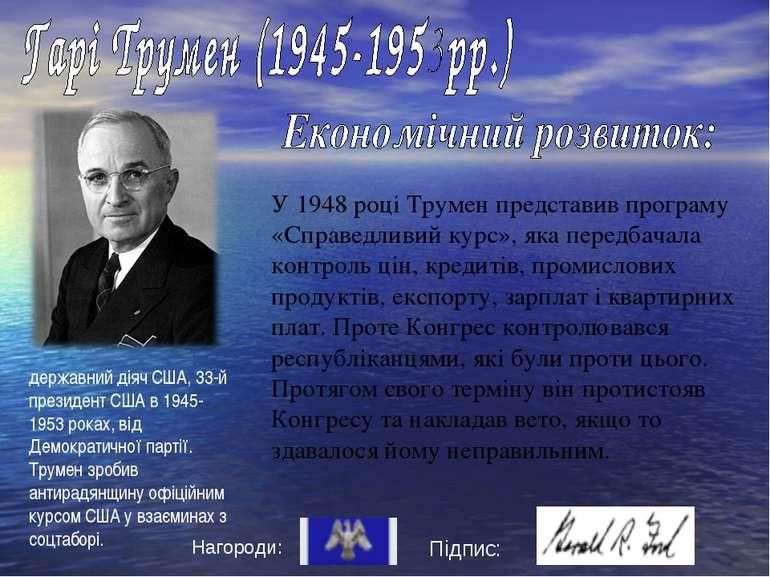 державний діяч США, 33-й президент США в 1945-1953 роках, від Демократичної п...