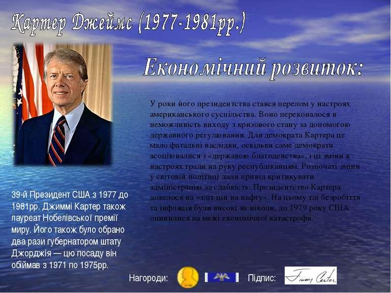 Нагороди: Підпис: 39-й Президент США з 1977 до 1981рр. Джиммі Картер також ла...