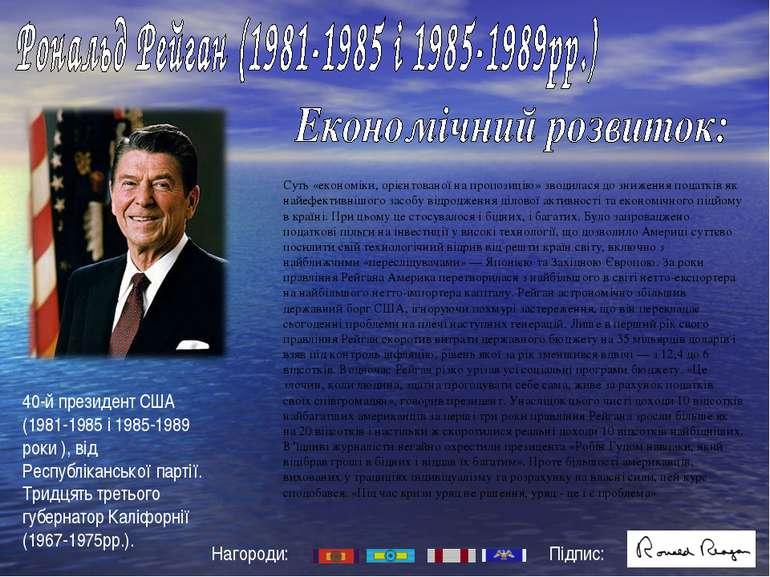 40-й президент США (1981-1985 і 1985-1989 роки ), від Республіканської партії...