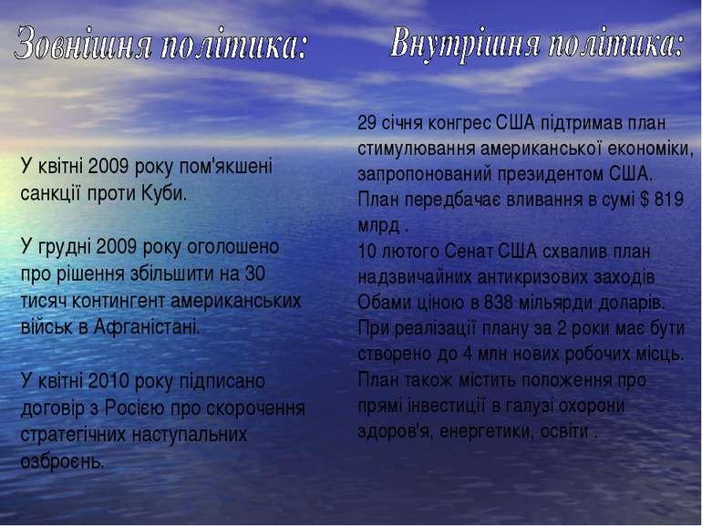 У квітні 2009 року пом'якшені санкції проти Куби. У грудні 2009 року оголошен...