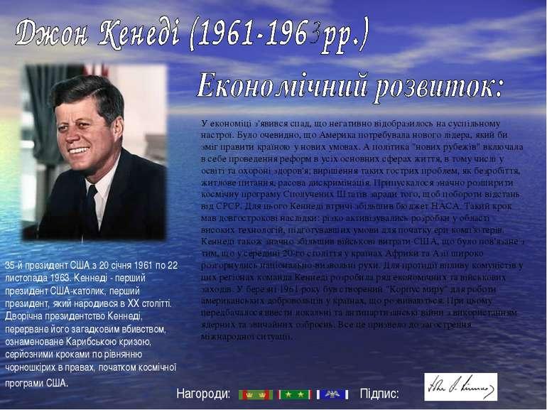 35-й президент США з 20 січня 1961 по 22 листопада 1963. Кеннеді - перший пре...