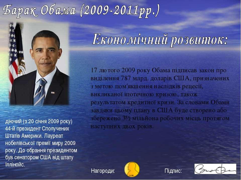 діючий (з 20 січня 2009 року) 44-й президент Сполучених Штатів Америки. Лауре...