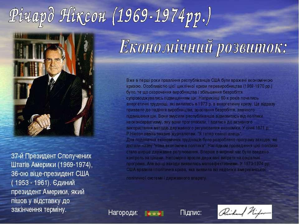 Нагороди: 37-й Президент Сполучених Штатів Америки (1969-1974), 36-ою віце-пр...