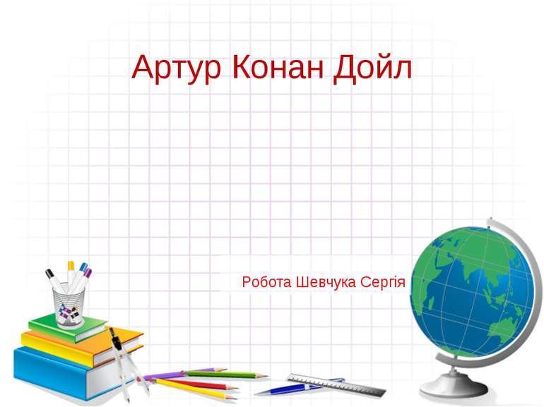 Артур Конан Дойл Робота Шевчука Сергія