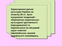 Характерною рисою культури України на початку 20 ст. було поєднання тенденцій...