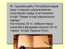 М. Грушевський у Петербурзі видав одну з перших узагальнюючих популярних прац...
