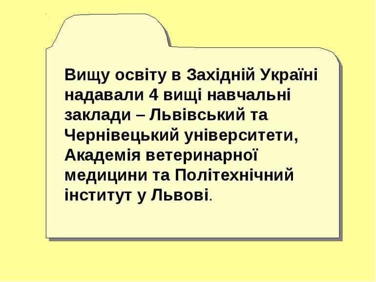 Вищу освіту в Західній Україні надавали 4 вищі навчальні заклади – Львівський...