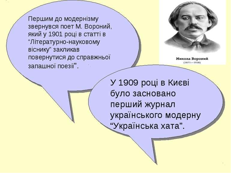 """Першим до модернізму звернувся поет М. Вороний, який у 1901 році в статті в """"..."""