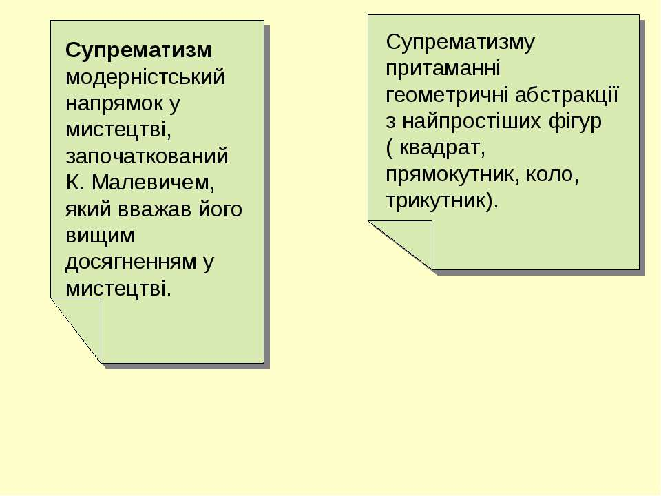 Супрематизм модерністський напрямок у мистецтві, започаткований К. Малевичем,...